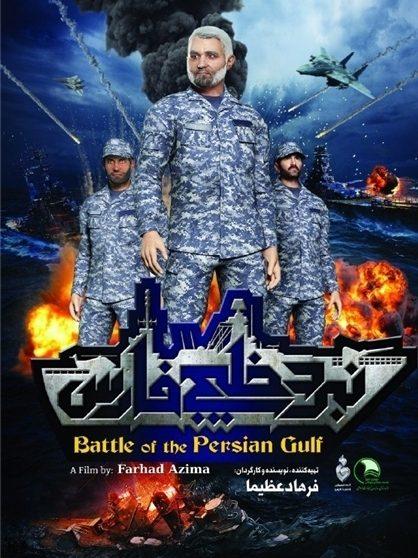 نبرد خلیج فارس ۲