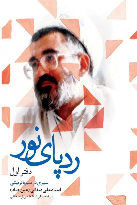 کتاب رد پای نور | سید عبدالرضا هاشمی ارسنجانی