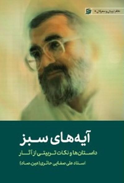 کتاب آیه های سبز | علی صفایی حائری (عین-صاد)