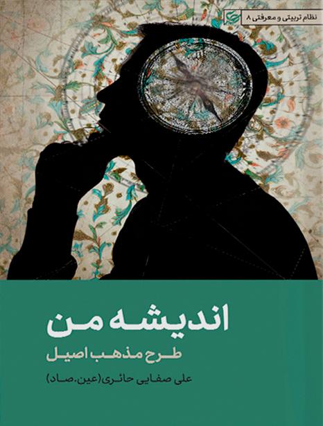 کتاب اندیشه من   علی صفایی حائری (عین-صاد)