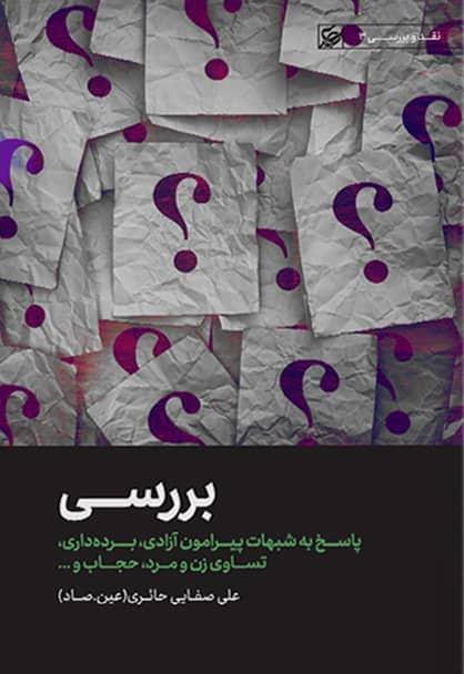 کتاب بررسی | علی صفایی حائری (عین-صاد)