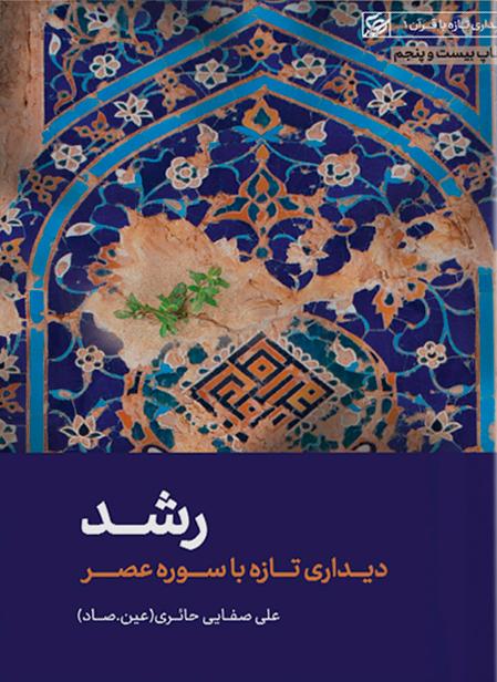 کتاب رشد   علی صفایی حائری (عین-صاد)