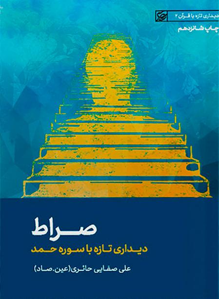 کتاب صراط   علی صفایی حائری (عین-صاد)