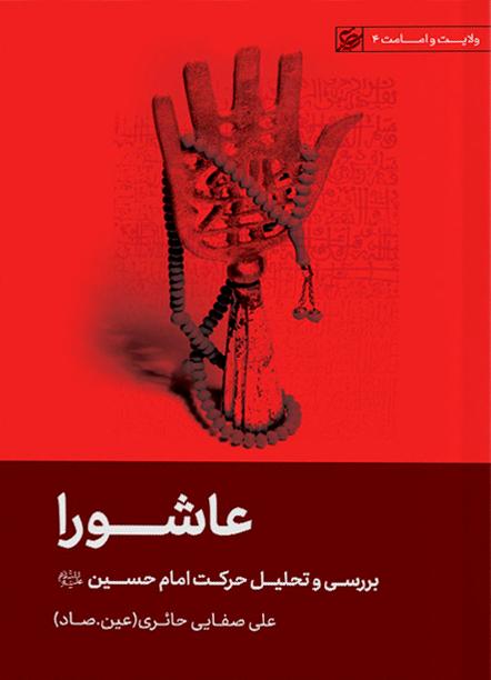 کتاب عاشورا   علی صفایی حائری (عین-صاد)