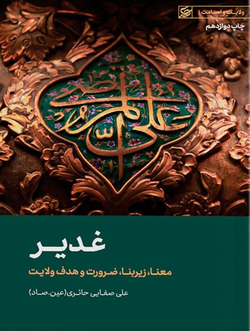 کتاب غدیر   علی صفایی حائری (عین-صاد)