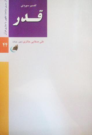 کتاب قدر | علی صفایی حائری (عین-صاد)