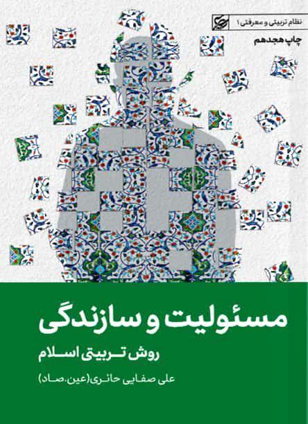 کتاب مسئولیت و سازندگی | علی صفایی حائری