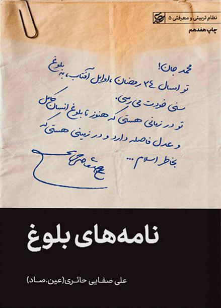 کتاب نامه های بلوغ | علی صفایی حائری (عین-صاد)